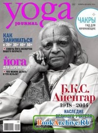 Журнал Yoga Journal №64 (ноябрь-декабрь 2014) Россия