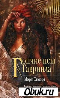 Книга Мэри Стюарт. Гончие псы Гавриила
