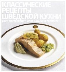 Книга Классические рецепты Шведской кухни