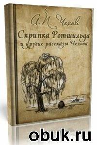 Аудиокнига А.П. Чехов - «Скрипка Ротшильда», «Кухарка женится» и другие рассказы (Аудиокнига)