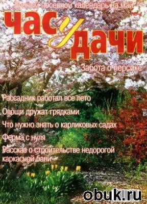 Книга Час у дачи №4 (апрель 2012)