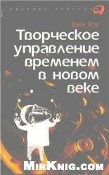Книга Творческое управление временем в новом веке