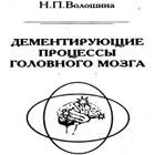 Книга Дементирующие процессы головного мозга