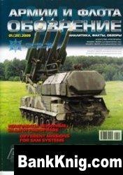 Журнал Обозрение армии и флота/Review army & navy №-01 2009 (20) pdf 149Мб