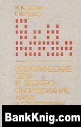 Книга Электрические сети и электрооборудование жилых и общественных зданий djvu 5,6Мб