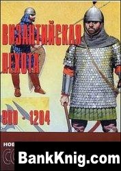 Журнал Новый солдат 204 - Византийская пехота 900-1204 rar 45Мб