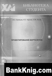 Книга Проектирование вертолетов djvu 17,6Мб