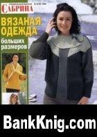 Журнал Сабрина № 2-2005. Специальный выпуск (Вязаная одежда больших размеров) jpeg 6,51Мб