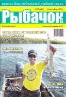 Книга Рыбачок №37 2012 pdf 27,78Мб