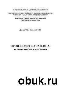 Книга Дымар О. В., Чаевский С. И. - Производство казеина: основы теории и практики