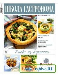 Журнал Школа гастронома № 21 2012.