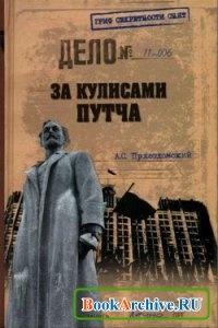 Книга За кулисами путча. Российские чекисты против развала органов КГБ в 1991 году.
