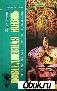 Книга Повседневная жизнь ацтеков накануне испанского завоевания
