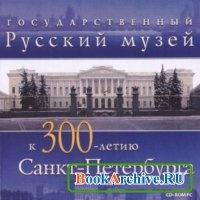 Книга Государственный Русский Музей к 300-летию Санкт-Петербурга.