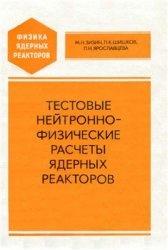 Книга Тестовые нейтронно-физические расчеты ядерных реакторов