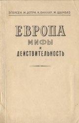 Книга Европа (от Наполеона до наших дней) - мифы и действительность
