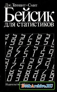 Книга Бейсик для статистиков.