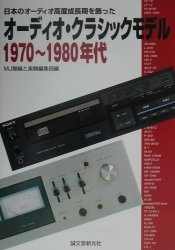 Книга Product image of classic 1970s and 1980s audio model adorned with high-growth period of Japan Audio