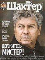 Журнал Шахтер №1 (2012)