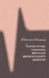 Книга Транзисторные генераторы импульсов миллисекундного диапазона