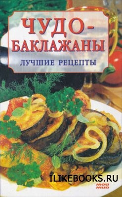 Ружинская Т. - Чудо - баклажаны: Лучшие рецепты
