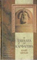 Книга От Ханаана до Карфагена