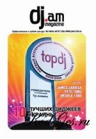 Журнал DJam Magazine №3 июль-август 2006