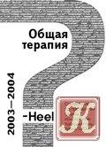 Справочник по препаратам фирмы Heel