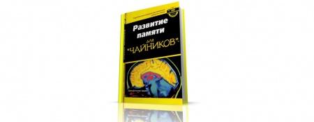 Книга «Развитие памяти для чайников», Арден Джон. Улучшить память может практически каждый человек, независимо от того, где он работа