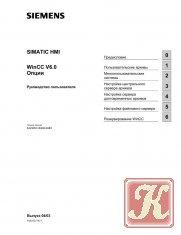 SIMATIC HMI. WinCC V6.0. Опции