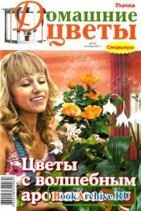 Журнал Домашние цветы №9/C 2011.