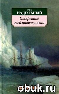 Книга Стен Надольный. Открытие медлительности