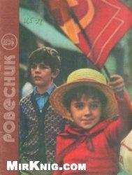 Журнал Ровесник №5 1977