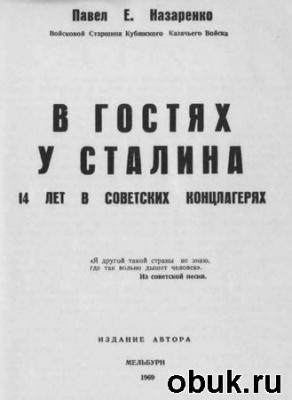 Книга В гостях у Сталина. 14 лет в советских концлагерях