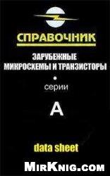 Книга Справочник Зарубежные микросхемы и транзисторы. Серия A