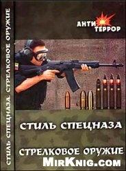 Книга Стиль спецназа. Стрелковое оружие