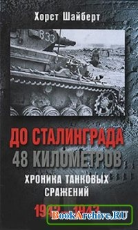 До Сталинграда 48 километров. Хроника танковых сражений. 1942-1943.