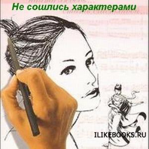 Аудиокнига Весельницкая Ева - Не сошлись характерами (аудиокнига)