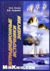 Книга Нетрадиционные источники энергии