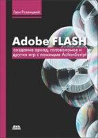 Книга Adobe Flash. Создание аркад, головоломок и других игр с помощью ActionScript