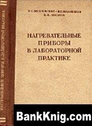 Книга Нагревательные приборы в лабораторной практике. Издание 5-е