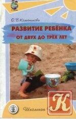 Книга Развитие ребенка от 2 до 3 лет. Тематическое планирование, конспекты занятий, игры, сценарии