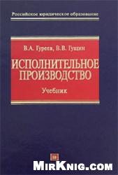 Книга Исполнительное производство