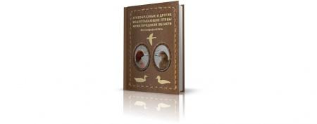 Книга «Гусеобразные и другие водоплавающие птицы Нижегородской области. Фотоопределитель» (2013), С.В. Бакка, Н.Ю. Киселёва. Фотоопре