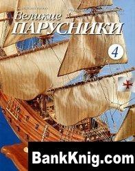 Журнал Великие парусники (вып. 4) 2010