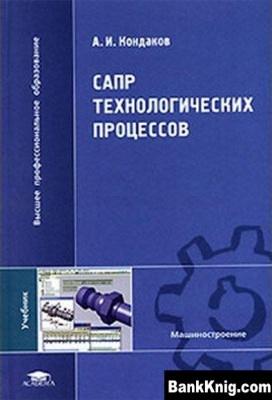 Книга САПР технологических процессов