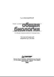Книга Общая биология, Пособие для старшеклассников и поступающих в вузы, Краснодембский Е.Г., 2008