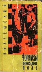 Книга Форварды покидают поле