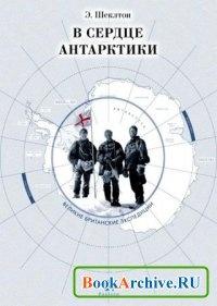Книга В сердце Антарктики