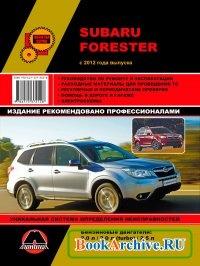 Книга Руководство по ремонту Subaru Forester с 2012 года